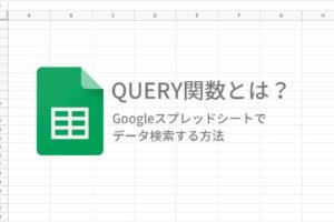 Googleスプレッドシートで データ検索する方法