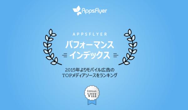 appsflyerパフィーマンスインデックス表紙
