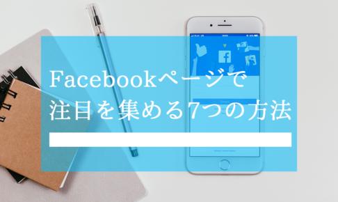 Facebookページで 注目を集める7つの方法