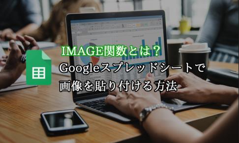 IMAGE関数とは?Googleスプレッドシートで画像を貼り付ける方法