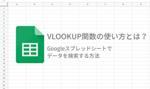 VLOOKUP関数の使い方とは?Googleスプレッドシートでデータを検索する方法