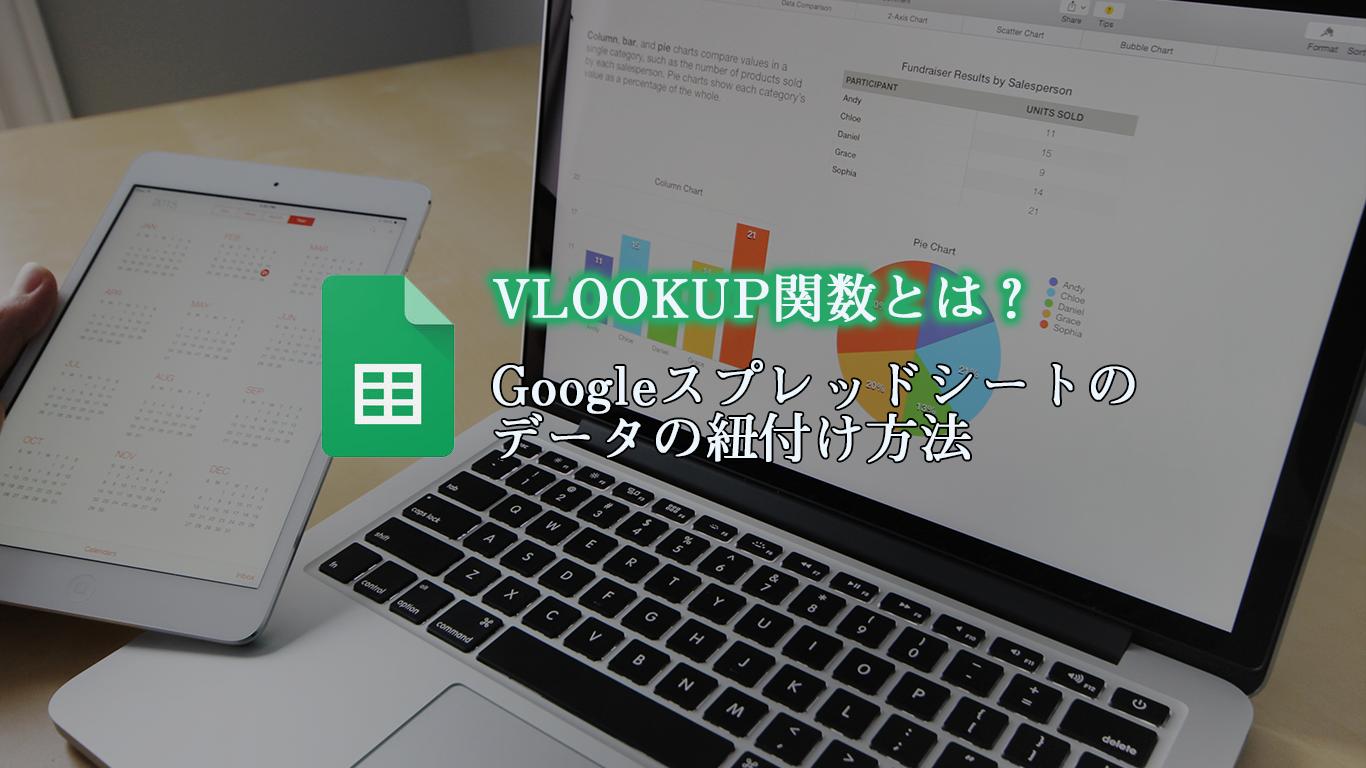 VLOOKUP関数とは?Googleスプレッドシートのデータ紐付け方法