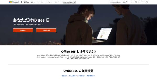 Office365(オフィス365)