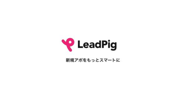SFAツール LeadPig
