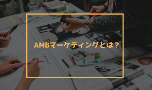 AMBマーケティングとは?