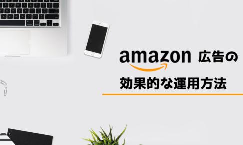Amazon広告の効果的な運用方法