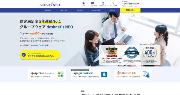desknet's NEO(デスクネッツ・ネオ)