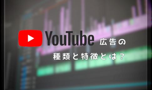 《最新版》YouTube広告の種類と特徴とは?