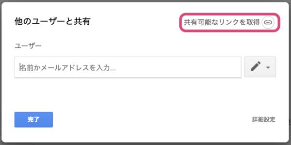 Googleドライブのファイルの共有方法