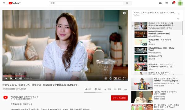 YouTube広告 バンパー広告