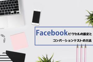 Facebookピクセルの設定とコンバージョンテストの方法