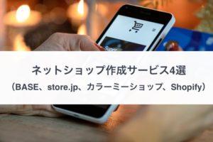 ネットショップ作成サービス4選(BASE、store.jp、カラーミーショップ、Shopify)