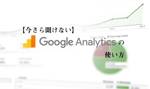 【今さら聞けない】Googleアナリティクスの使い方
