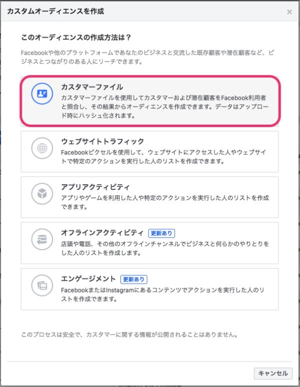 Facebook広告 カスタムオーディエンスの作成方法