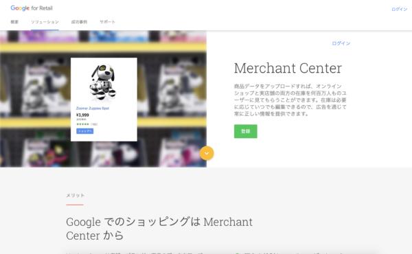 Google Merchant Center 登録方法