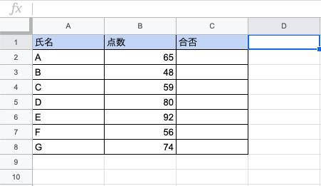 IF関数の使い方1