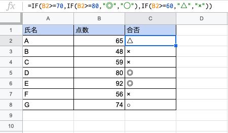 IF関数の使い方7