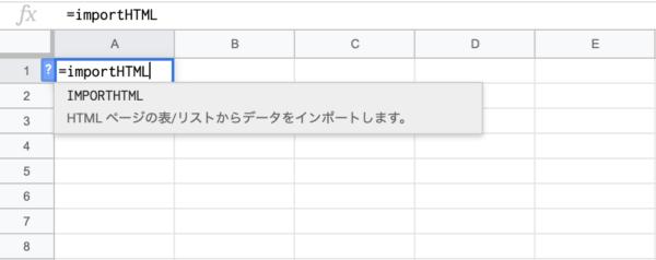 IMPORTHTML関数の使い方1