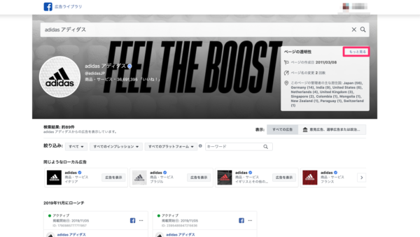 Facebook広告ライブラリ adidas(アディダス)