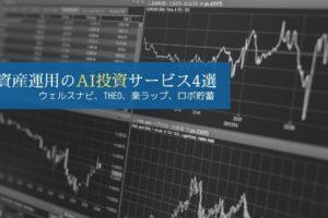 資産運用のAI投資サービス4選-2