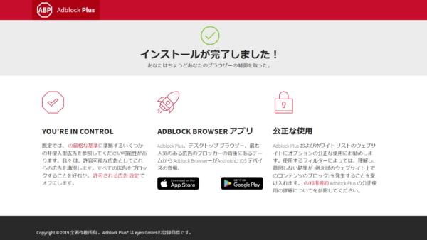 Adblock Plus インストール完了画面
