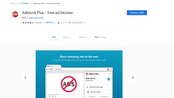 Adblock Plus Chromeに追加