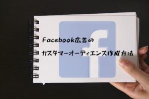 Facebookのカスタマーオーディエンス作成方法