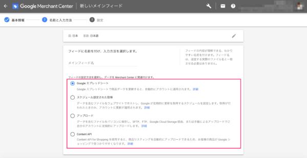 Google Merchant Center フィード登録方法