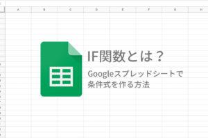 IF関数とは?Googleスプレッドシートで 条件式を作る方法