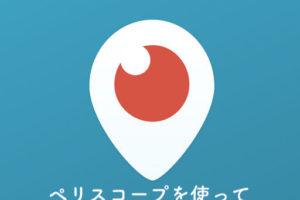 ペリスコープを使って Twitter でライブ配信する方法