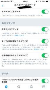 Twitter カスタマイズとデータ