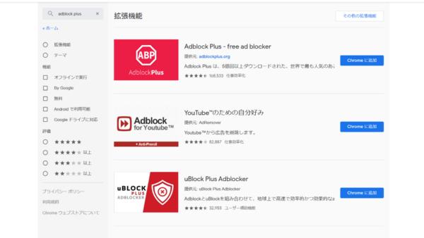 adblock インストール画面