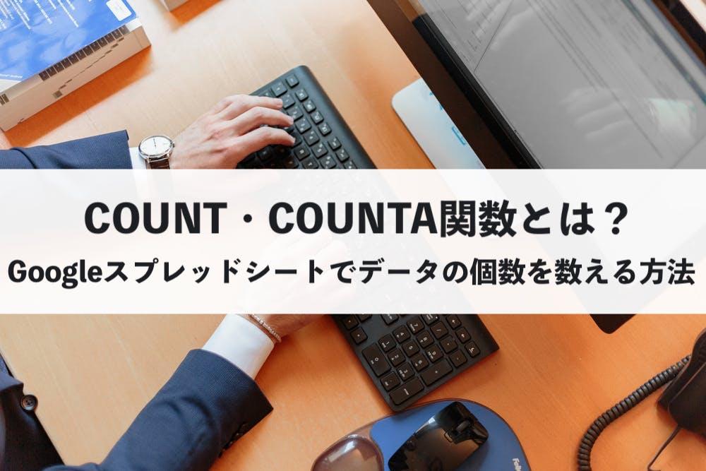 COUNT・COUNTA関数とは?Googleスプレッドシートでデータの個数を数える方法