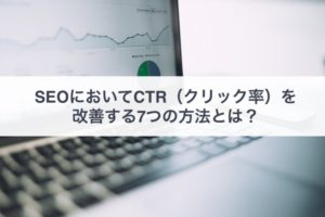 SEOにおいてCTR(クリック率)を 改善する7つの方法とは?