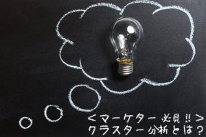 <マーケター必見!>クラスター分析とは?