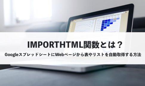 IMPORTHTML関数とは?GoogleスプレッドシートにWebページから表やリストを自動取得する方法
