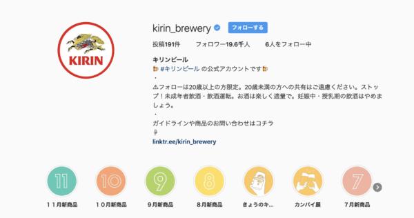 UGCのマーケティング活用事例 キリンビール