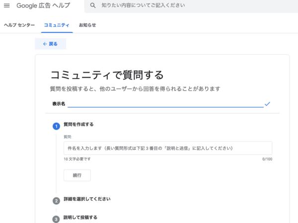 Google広告 コミュニティ
