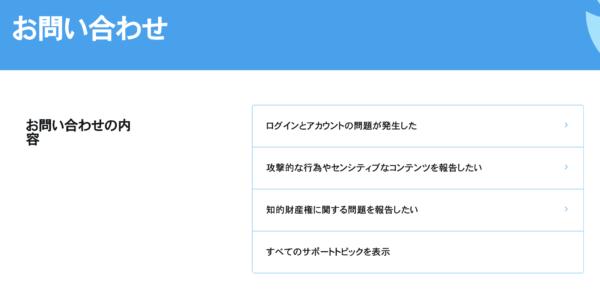 Twitter広告 報告