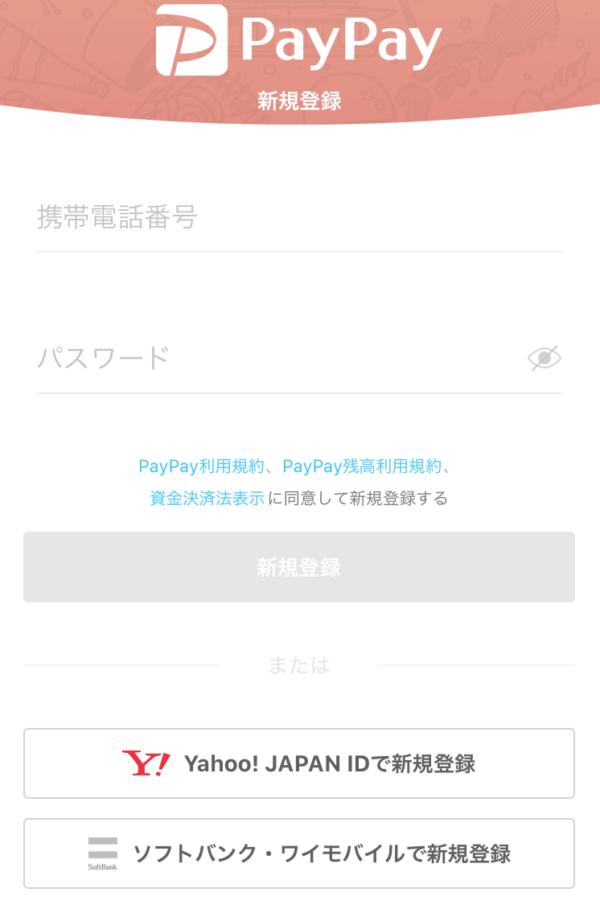 PayPayの始め方
