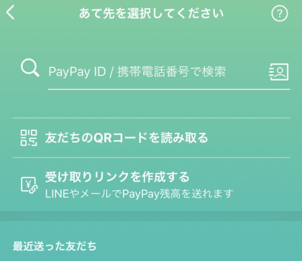 PayPayの使い方 送金
