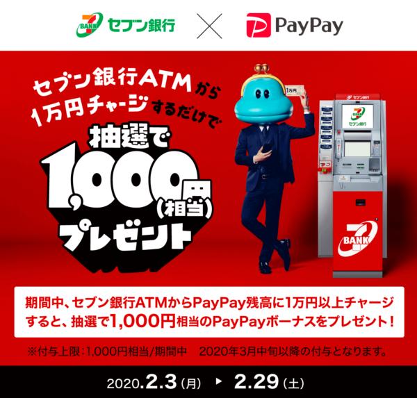 PayPay(ペイペイ) キャンペーン セブン銀行ATMチャージキャンペーン