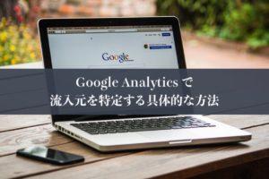 Google Analytics で流入元を特定する具体的な方法