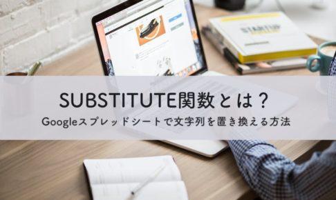SUBSTITUTE関数とは?Googleスプレッドシートで文字列を置き換える方法