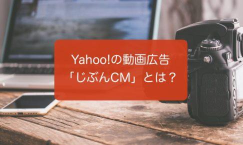 Yahoo!の動画広告「じぶんCM」とは?