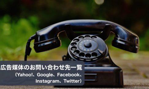 (Yahoo!、Google、Facebook、Instagram、Twitter)
