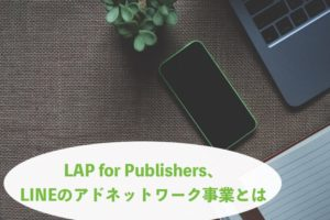 LAP for Publishers、LINEのアドネットワーク事業とは