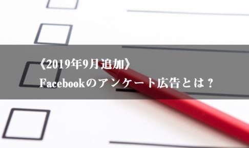 《2019年9月追加》 Facebookのアンケート広告とは?