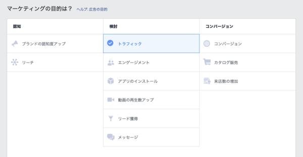 Facebook広告 キャンペーン設定
