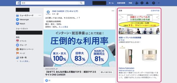 Facebook広告 右側広告